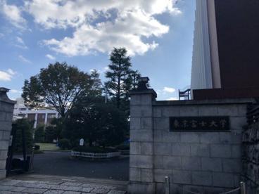 私立東京富士大学の画像2