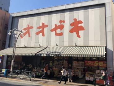オオゼキ 高田馬場店の画像1