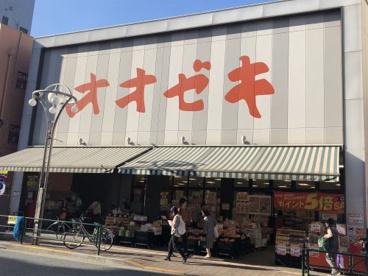 オオゼキ 高田馬場店の画像2