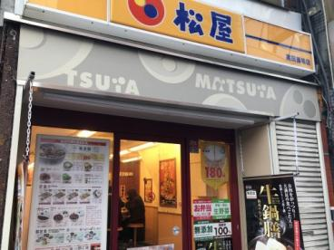 松屋 高田馬場店の画像1