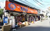 THE 100STORES(ワンハンドレッドストアー) 広尾店