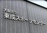 大阪市立東成スポーツセンター