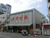 オオゼキ 高田馬場店