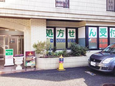 スミダ薬局高田馬場店の画像1