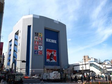 BIGBOX 高田馬場の画像1