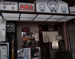 大富士緑橋店