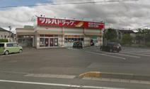 ツルハドラッグ盛岡上堂店