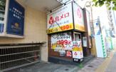 三代目 鳥メロ 広尾店