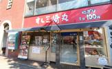 すし三崎丸広尾店
