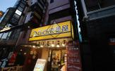カレーハウスCoCo壱番屋 港区赤坂店