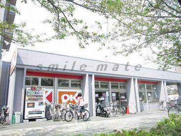 スーパーマーケット オーケー本牧店の画像1