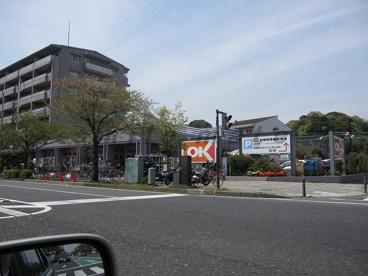 スーパーマーケット オーケー本牧店の画像2