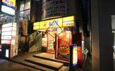 株式会社松屋フーズ 赤坂店