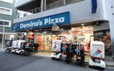 ドミノ・ピザ 麻布十番店