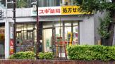 スギ薬局 中野南口店