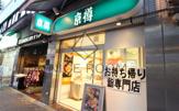京樽 麻布十番店