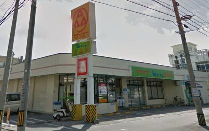 サンエー V21ふてんま食品館の画像1