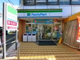 ファミリーマート日野豊田駅南口店
