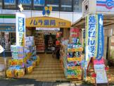 ノムラ薬局 豊田店