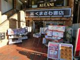 くまざわ書店日野店