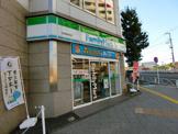 ファミリーマート日野駅前店