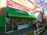 食品の店 おおた日野駅前店