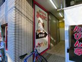 カラオケまねきねこ 日野駅前店
