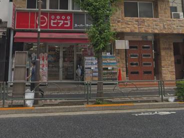 miniピアゴ-雑司が谷2丁目店の画像1