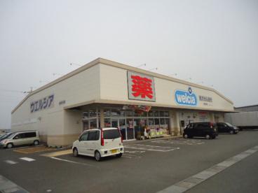 ウエルシア島田井口店の画像1