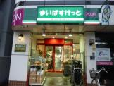 まいばすけっと 小石川植物園前店