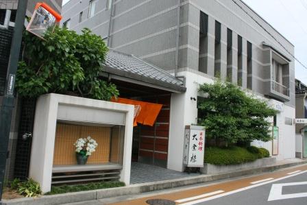 日本料理 大金楼の画像