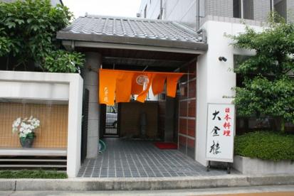 日本料理 大金楼の画像3