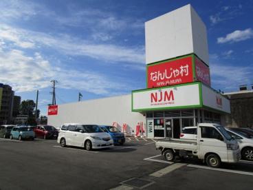 100円ショップなんじゃ村関屋店の画像1