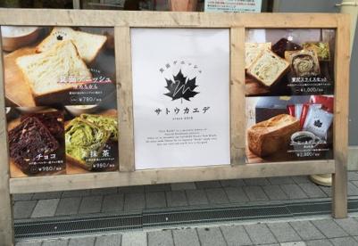 箕面デニッシュ サトウカエデの画像3