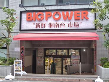 BIG POWER(ビッグパワー) 新鮮湘南台市場の画像1