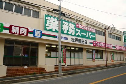 業務スーパー松戸新田店の画像1