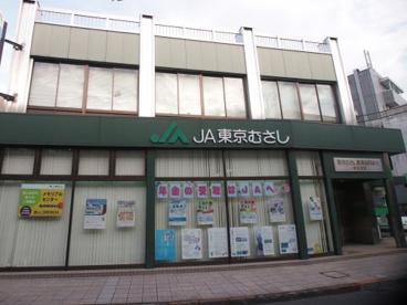 JA東京むさし牟礼の画像1
