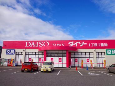 ダイソー新崎店の画像1