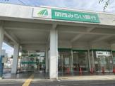 関西みらい銀行 狭山支店