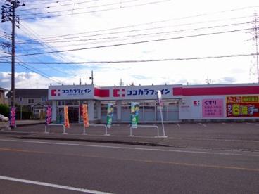 ココカラファイン新崎店の画像1