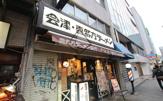 喜多方ラーメン小法師渋谷並木橋店