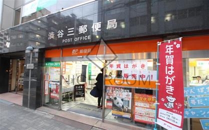渋谷三郵便局の画像1