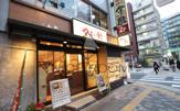 やよい軒 渋谷新南口店