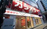 カラオケBanBan渋谷三丁目店
