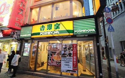 吉野家 渋谷109前店の画像1
