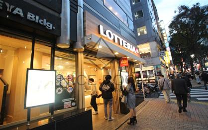 ロッテリア 渋谷道玄坂店の画像1