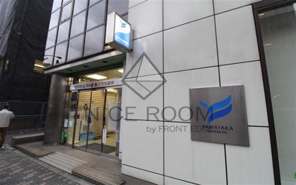 さわやか信用金庫恵比寿駅前支店東渋谷出張所の画像1