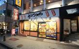 かつや渋谷道玄坂店