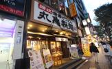 丸亀製麺渋谷道玄坂