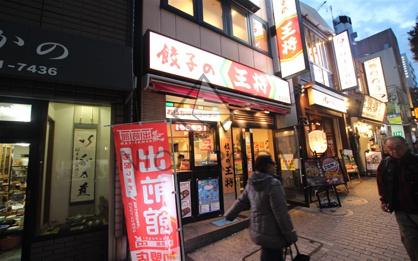 餃子の王将渋谷ハチ公口店の画像1
